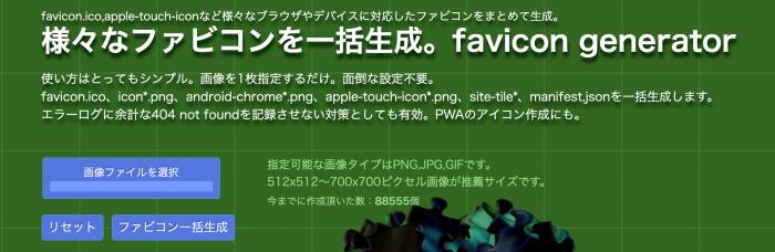 ファビコン生成ツール